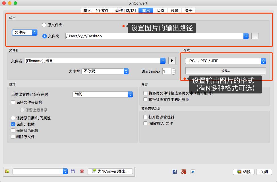 《XnConvert v1.83 免费的跨平台批量图片照片图像处理器(Win&Mac&Linux)》