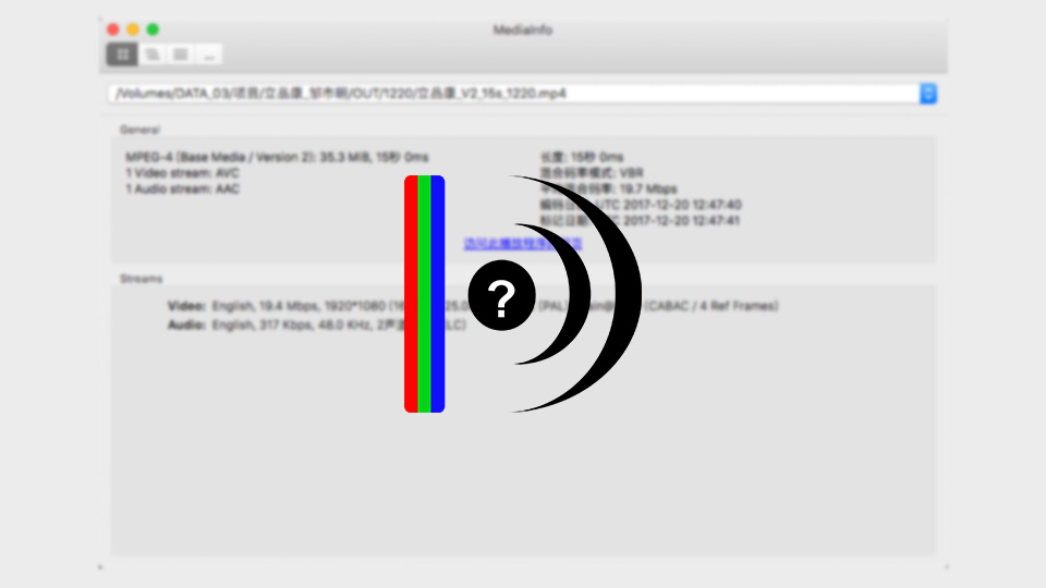 《Mac软件:MediaInfo 18.03.1_视音频媒体信息查看工具》