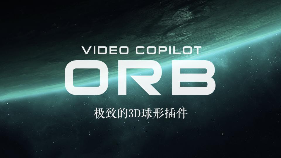 《AE插件:VideoCopilot最新三维星球插件ORB for Win&MAC+教程 By AK》