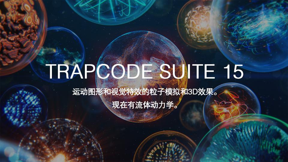 《AE插件:TRAPCODE SUITE 15_红巨星粒子插件套装_WIN&MAC》
