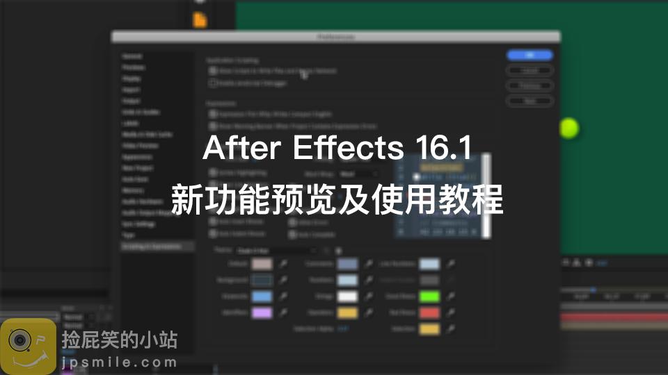 《教程:After Effects 2019 v16.1_新功能预览及教程》