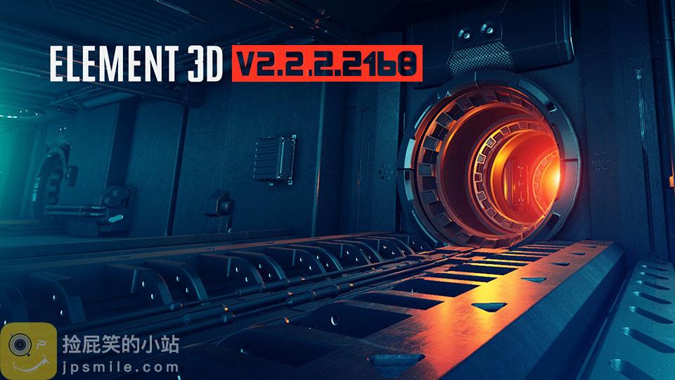 《AE插件:VideoCopilot Element 3D v2.2.2.(build 2168)-AE最强三维动画插件_AK_支持CC2019_Win&Mac》