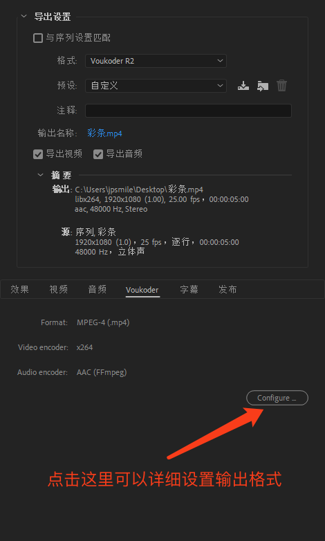 《PR插件:Voukoder v2.0.3(beta4)_免费开源视频编码器_输出插件(仅Win)》