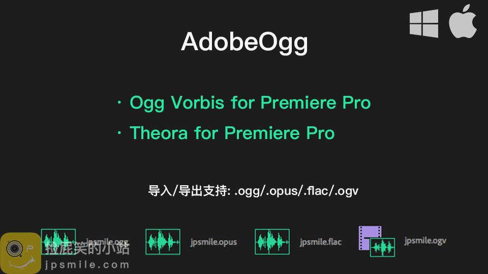 《PR插件:AdobeOgg(Ogg Vorbis&Theora)_将.ogg/.opus/.Flac无损音频直接导入PR》