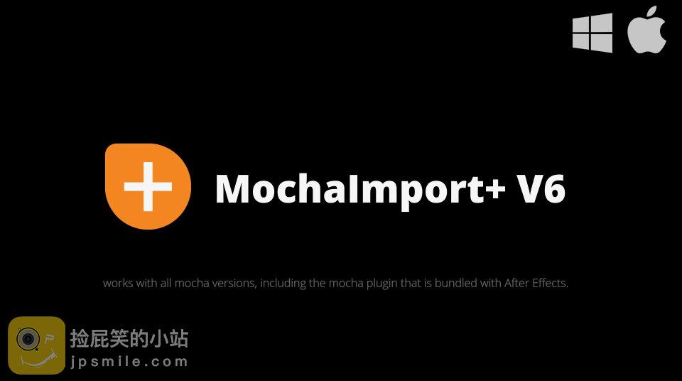 《AE脚本:MochaImport+ V6.0.009_Mocha跟踪数据导出交互脚本+使用教程》