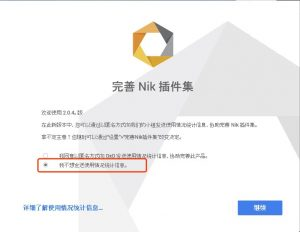 《Nik Collection 2 by DxO 2.3.0 中文版 For PS/LR(Win&Mac)》