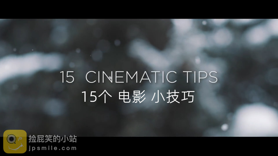 《教程:15个小技巧助你打造超强电影感视频》