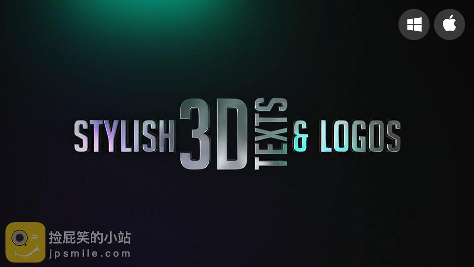 《AE模板:Stylish 3D Texts and Logos_时尚高端大气的3D文字标题Logo动画模板+40个E3D材质》