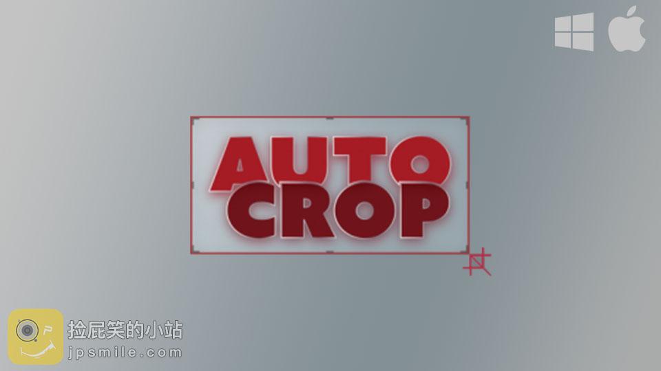 《AE脚本/插件:Auto Crop v3.1.0 自动裁切合成到目标区域脚本(Win&Mac)》