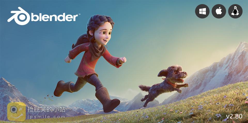 《Blender v2.80 免费开源且强大的全能三维动画制作软件(Win&Mac&Linux)》