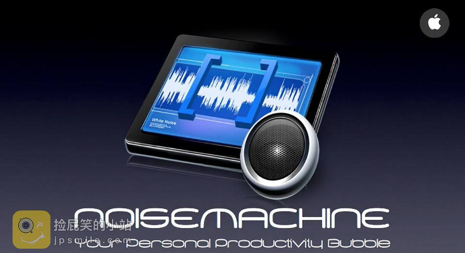 《Mac软件:Noise Machine v1.16 白噪声及音景软件》
