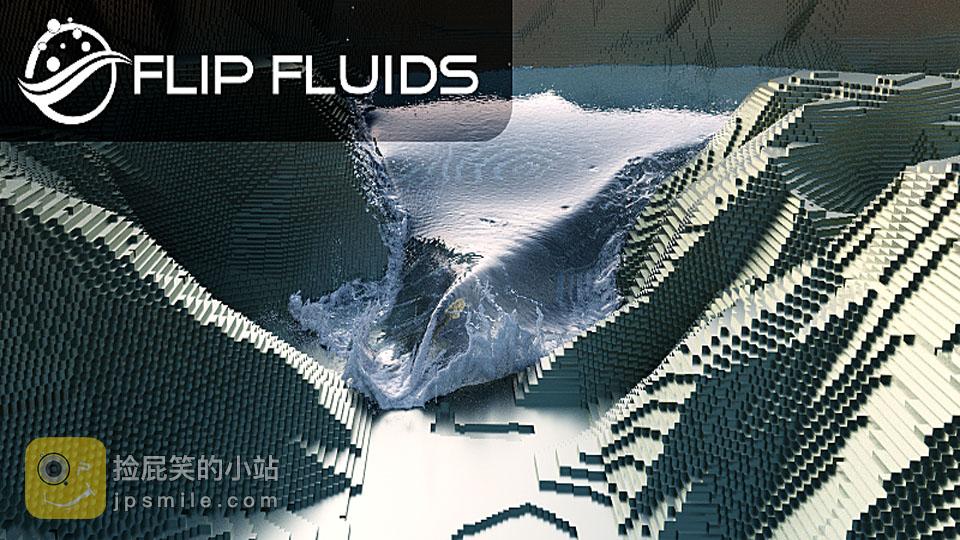 《Blender插件:Flip Fluids v1.0.5 For Blender 2.8+ 液体流体模拟特效插件》