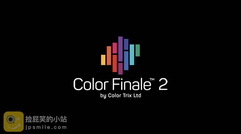 《FCPX插件:Color Finale Pro v2.2.8_最强大的FCPX调色插件+使用教程》