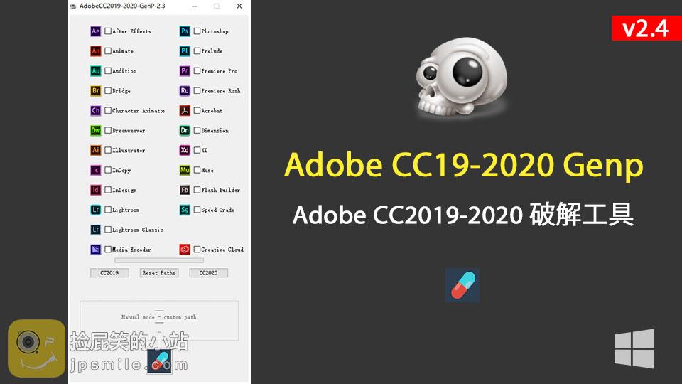 《Win软件:Adobe CC 2019-2020 破解工具_GenP v2.4+启动屏幕修复》