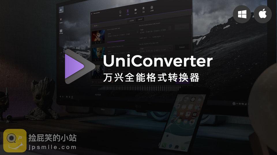 《UniConverter v11.6 万兴全能格式转换器(Win&Mac)》