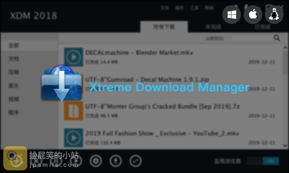 《Xtreme Download Manager 2018 v7.2.7 一款可以和IDM相媲美的下载工具(Win&Mac&Linux)》