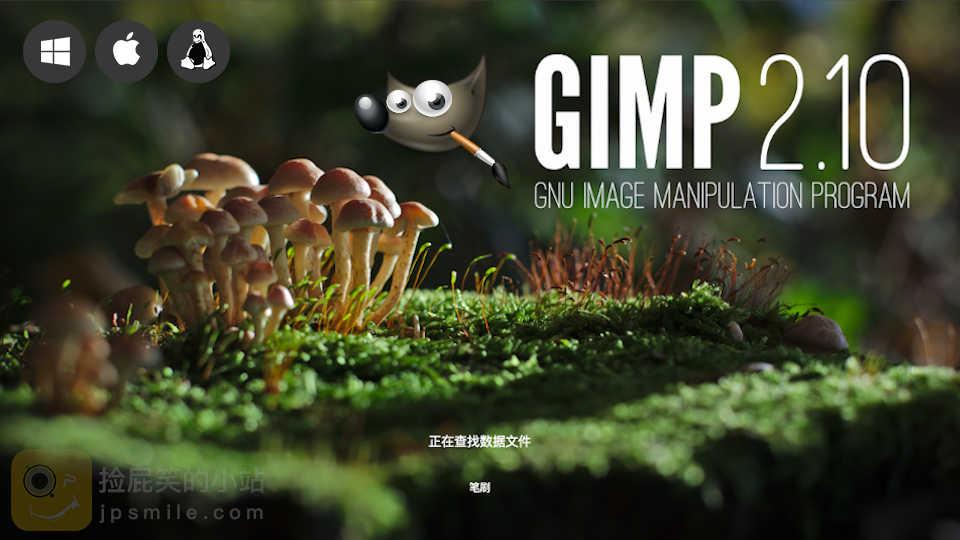 《GIMP-2.10.18_免费开源跨平台图像编辑器(Win&Mac&Linux)》
