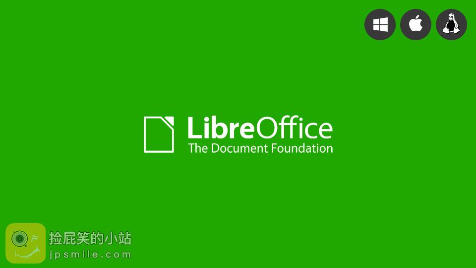 《LibreOffice v6.4.1 自由免费的全能办公套件(Win&Mac&Linux)》