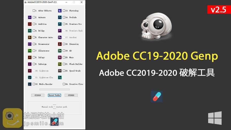 《Win软件:Adobe CC 2019-2020 破解工具_GenP v2.5 及修复启动屏幕》