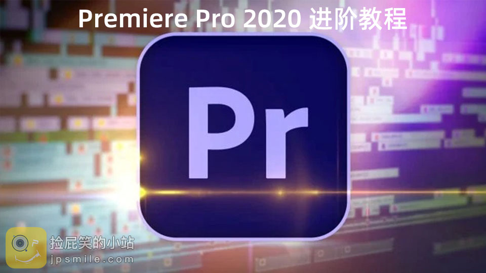 《PR教程:Skillshare Tutorials – Advanced Video Editing with Adobe Premiere Pro 2020 视频剪辑制作进阶教程+工程文件及素材(推荐)》