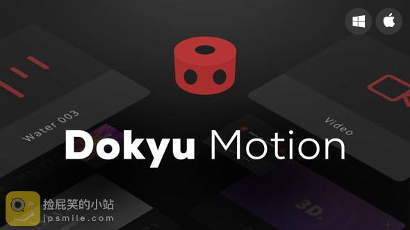 《AE 扩展脚本:Dokyu v2.0.7 - 1520 种文字标题排版LOGO表情背景转场音效MG图形动画社交媒体视觉包装元素》